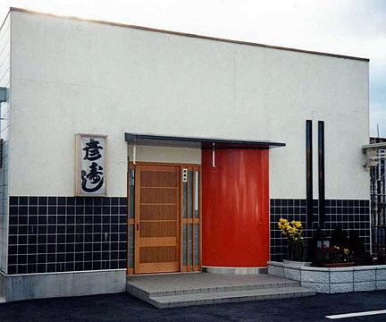 彦寿司店舗
